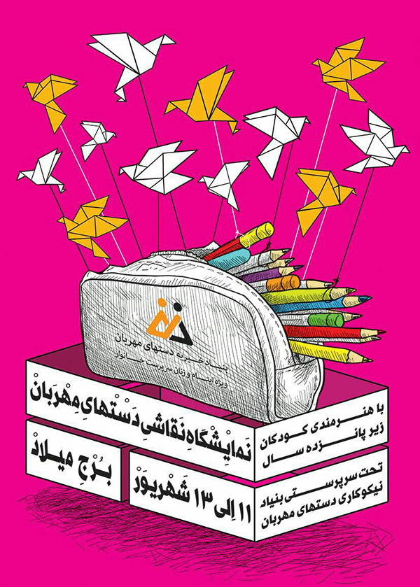 dasthaye-mehraban-poster
