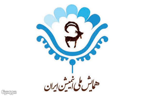 hamayesh-animation