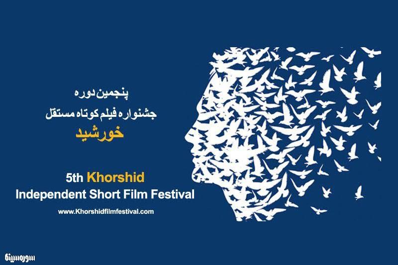 khorshid-fest