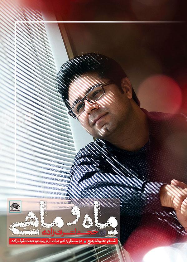 maho-mahi-poster
