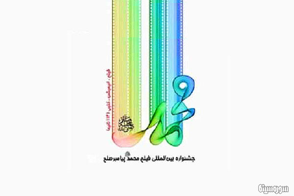 mohamad-payambar-solh