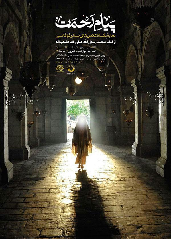 payame-rahmat-poster