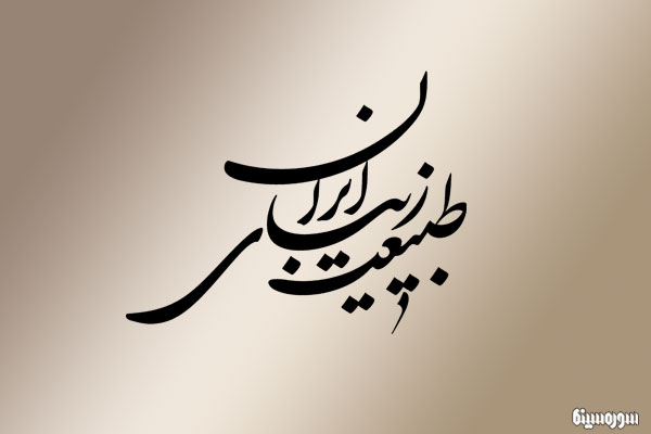 tabiate-zibaye-iran