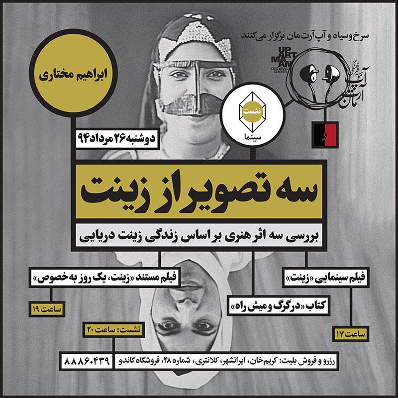 zinat-poster