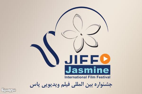 Yas-Fest-Logo1