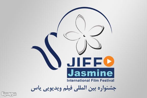 Yas-Fest-Logo3