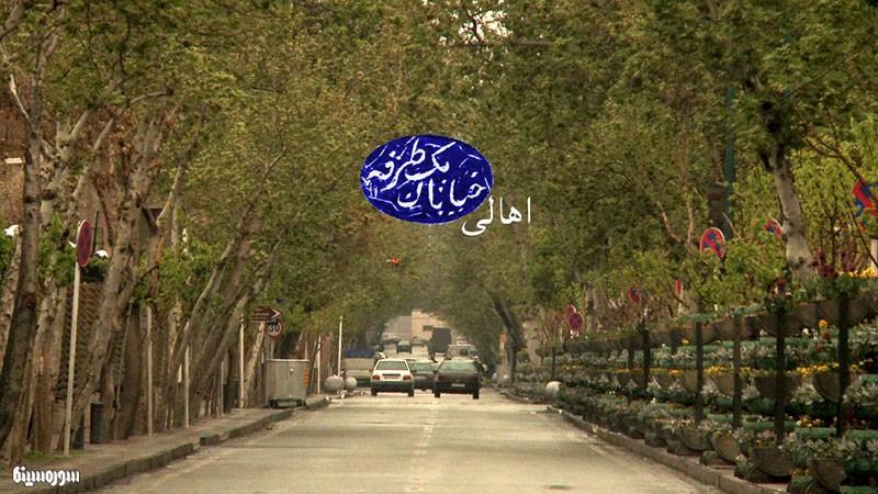 ahali-khaban-yek-tarafe