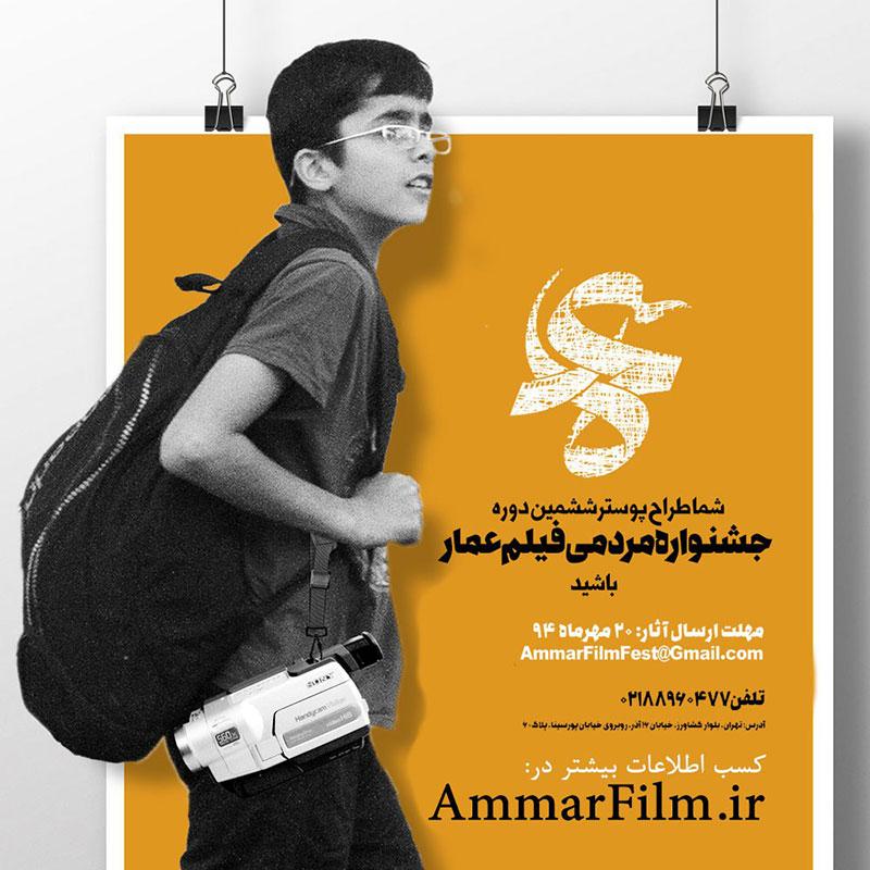 ammar-poster