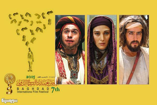 baghdad-rastakhiz