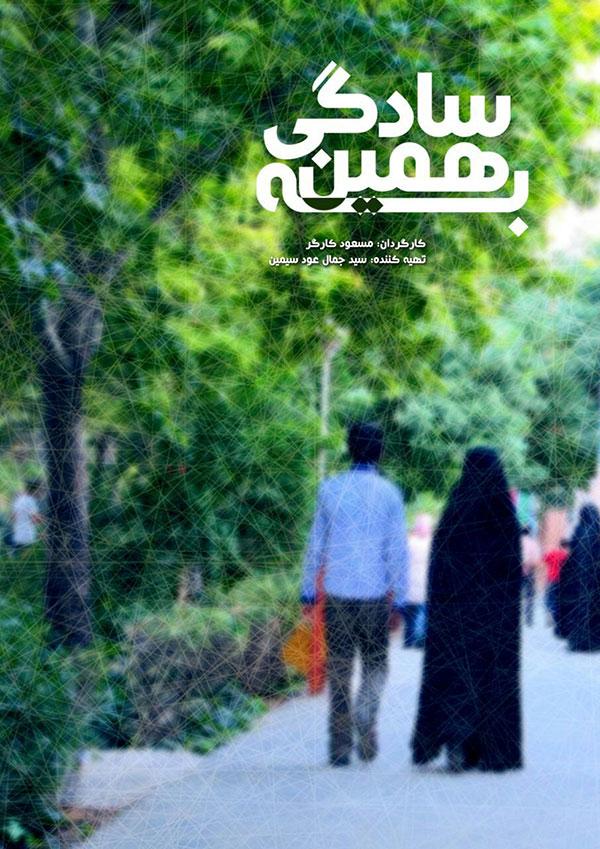 be-hamin-sadegi-poster