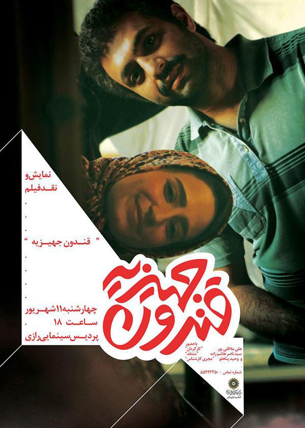 ghandoon-naghd-cover