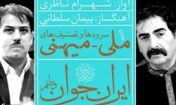 iran-javan