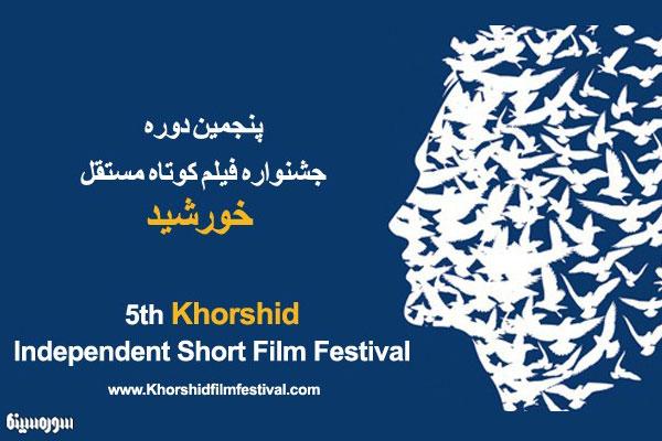 khorshid-logo