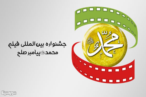 payambare-solh-logo1