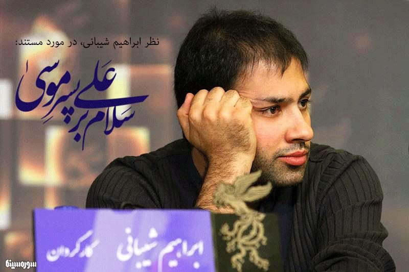 sheybani-salam-bar-ali