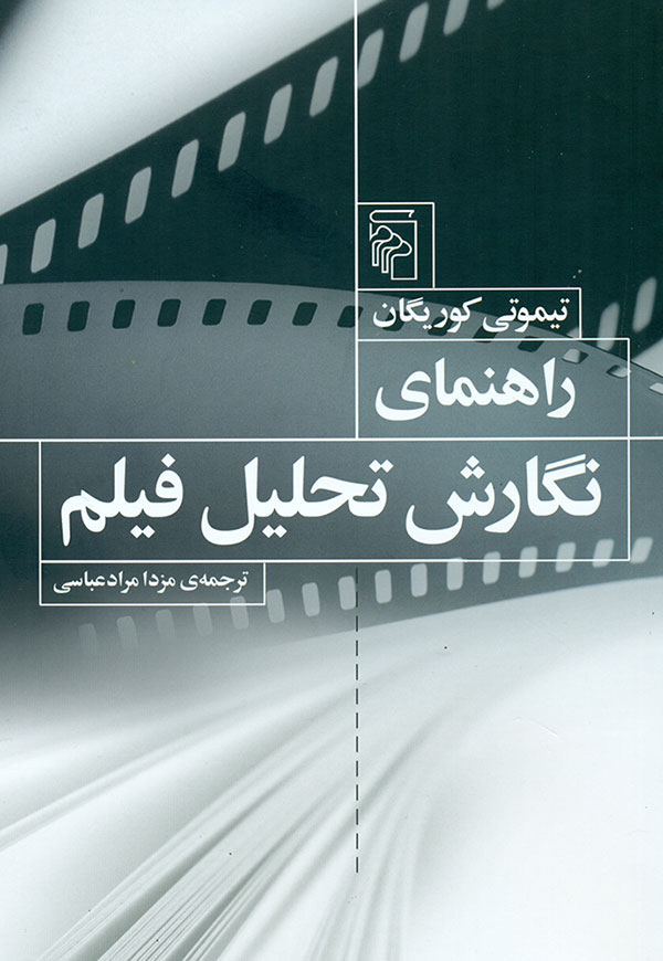 tahlil-film-cover