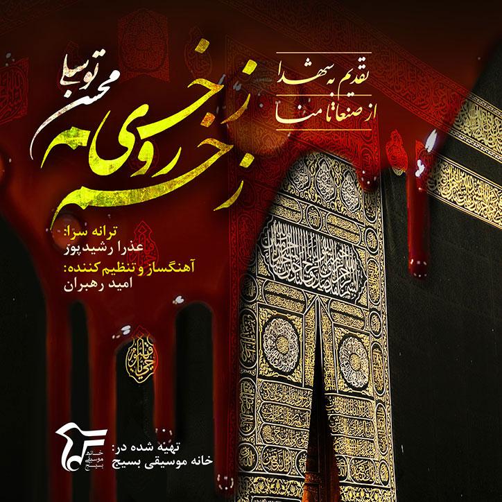 zakhm-cover