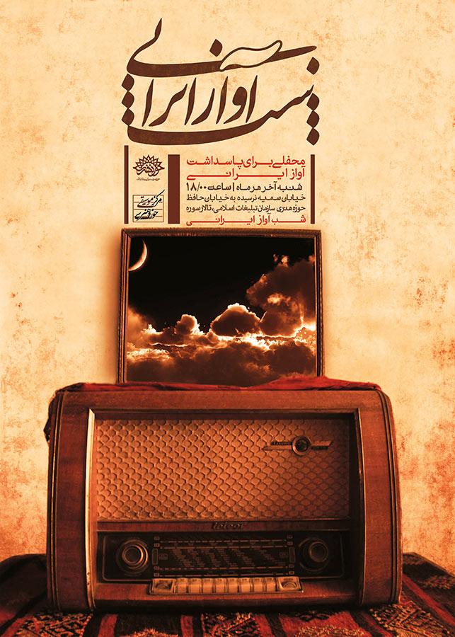 Poster-Shabe-Avaz