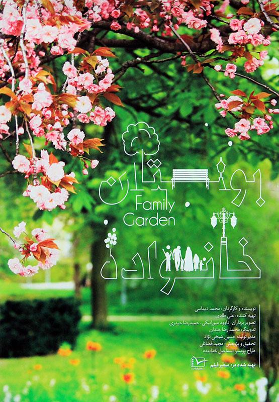 Poster-boostan