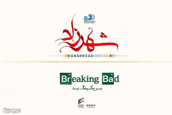 breaking-shahrzad