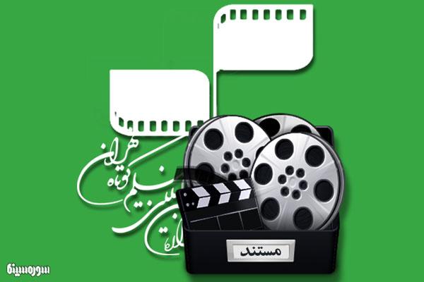 jashnvare-filmkootah-mostanad