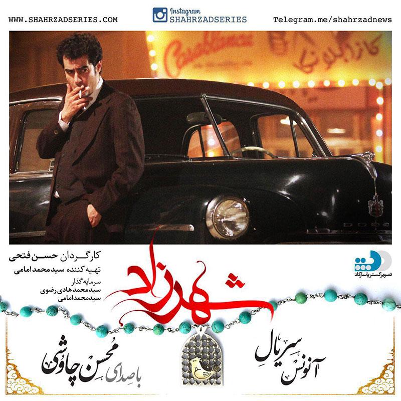 shahrzad-anounce2