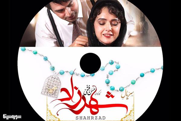 shahrzad-ghesmat1