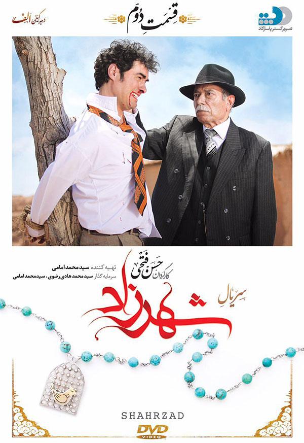 shahrzad2-cover