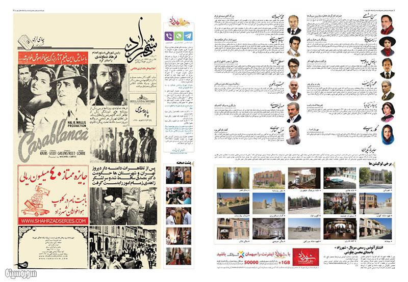 shahrzadname3-4