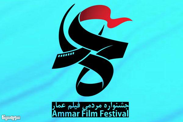 ammar-fest