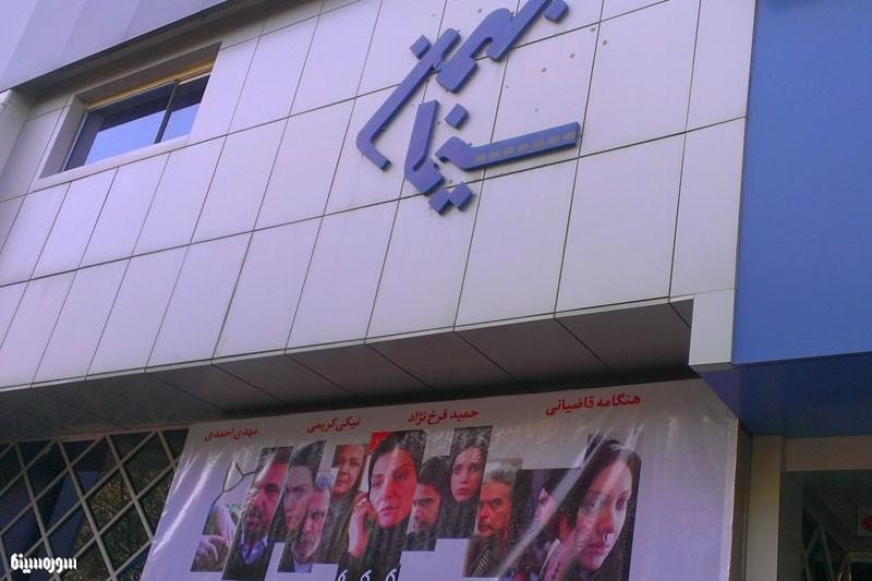cinema-bahman-ghazvin