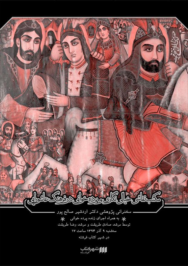 maktab-ashoora-poster