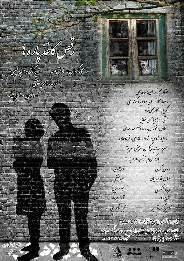 raghse-kaghaz-poster