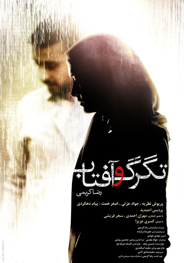 tagarg-O-Aftab-poster