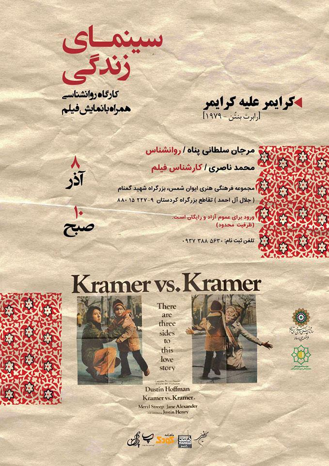 zendegi-keraymer-poster