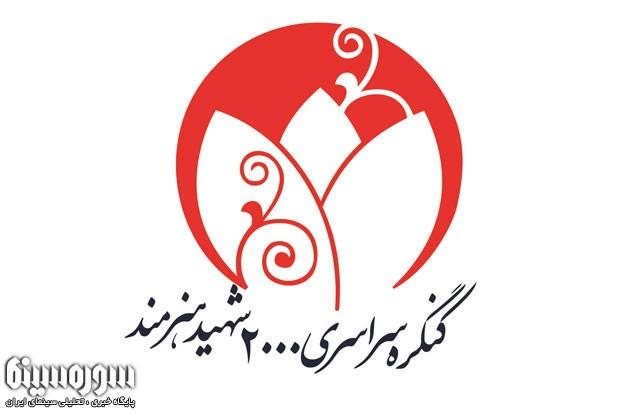 2000-shahid-honarmand