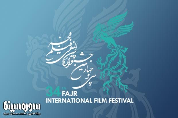 Fajr34_3