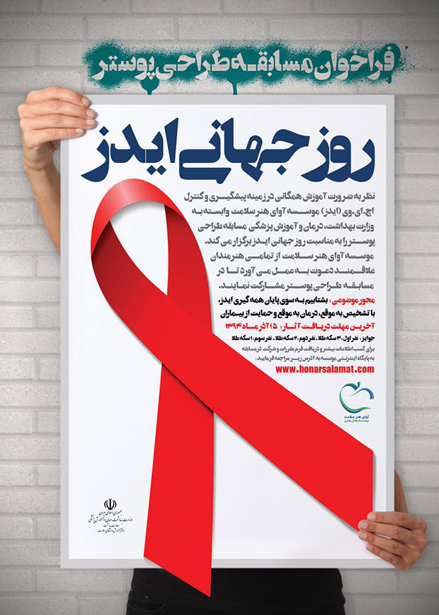 aids-poster