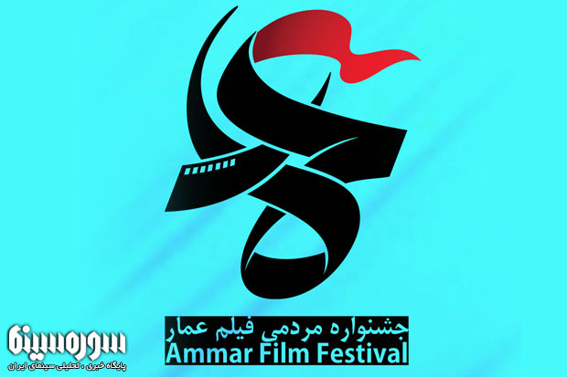 ammar-festival