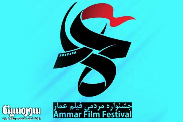ammar-festival_2