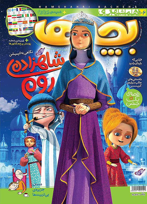 hamshahri-shahzade-cover