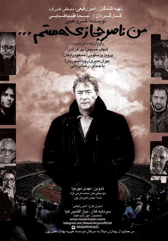 hejazi-poster