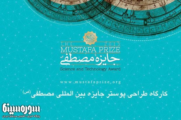 kargah-poster-mustafa-prize