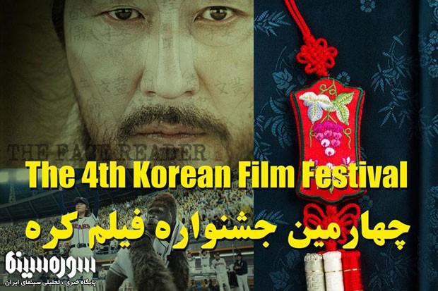 korea-film