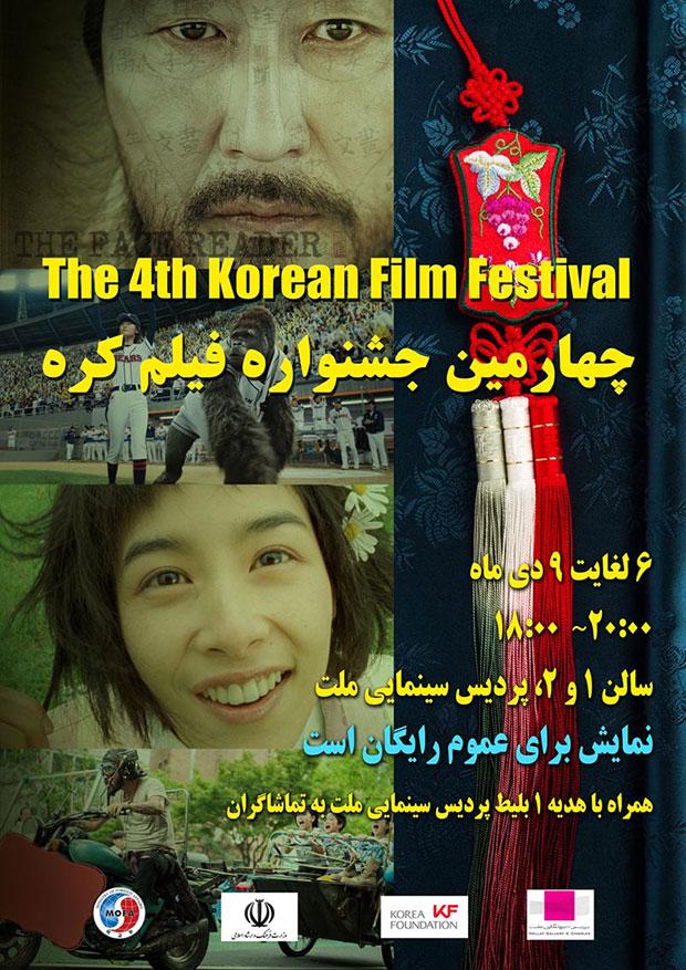 korea-film-poster