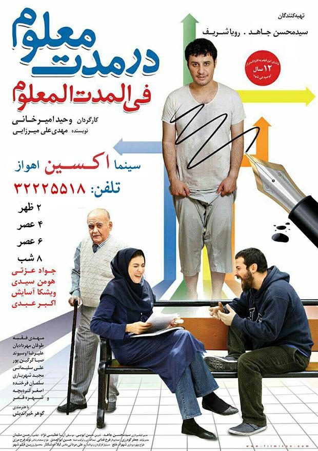 maloom-ahvaz-poster