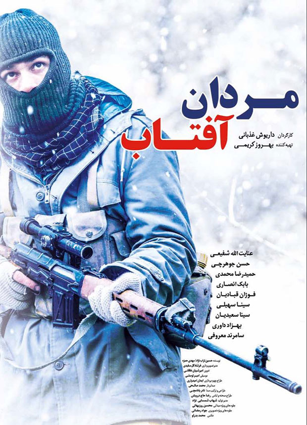 mardan-aftab-poster