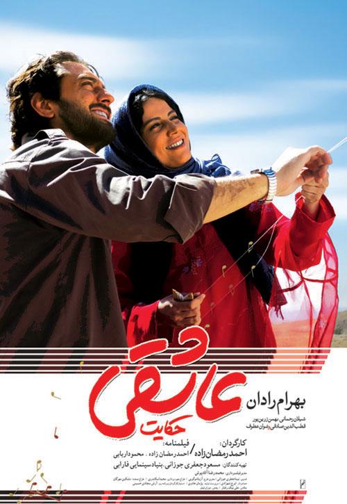 poster-hekayat-asheghi