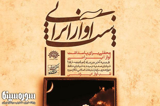 shabe-avaz-irani