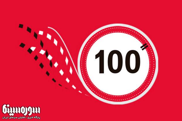 100-fest